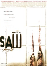 SAW2 ソウ2