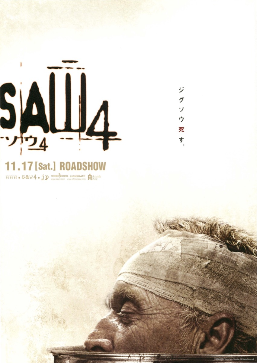 SAW4 ソウ4