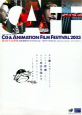 CG&ANIMATION FILM FESTIVAL2003