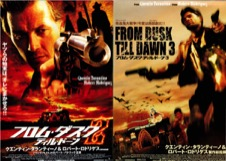 FROM DUSK TILL DAWN SAGA