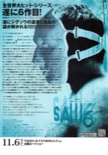 SAW6 ソウ6