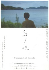 島の唄 Thousands of Islands