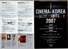 CHINEMA KOREA2007