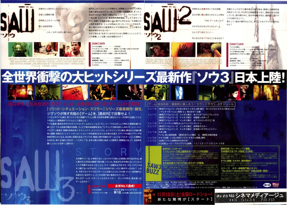 SAW3 ソウ3