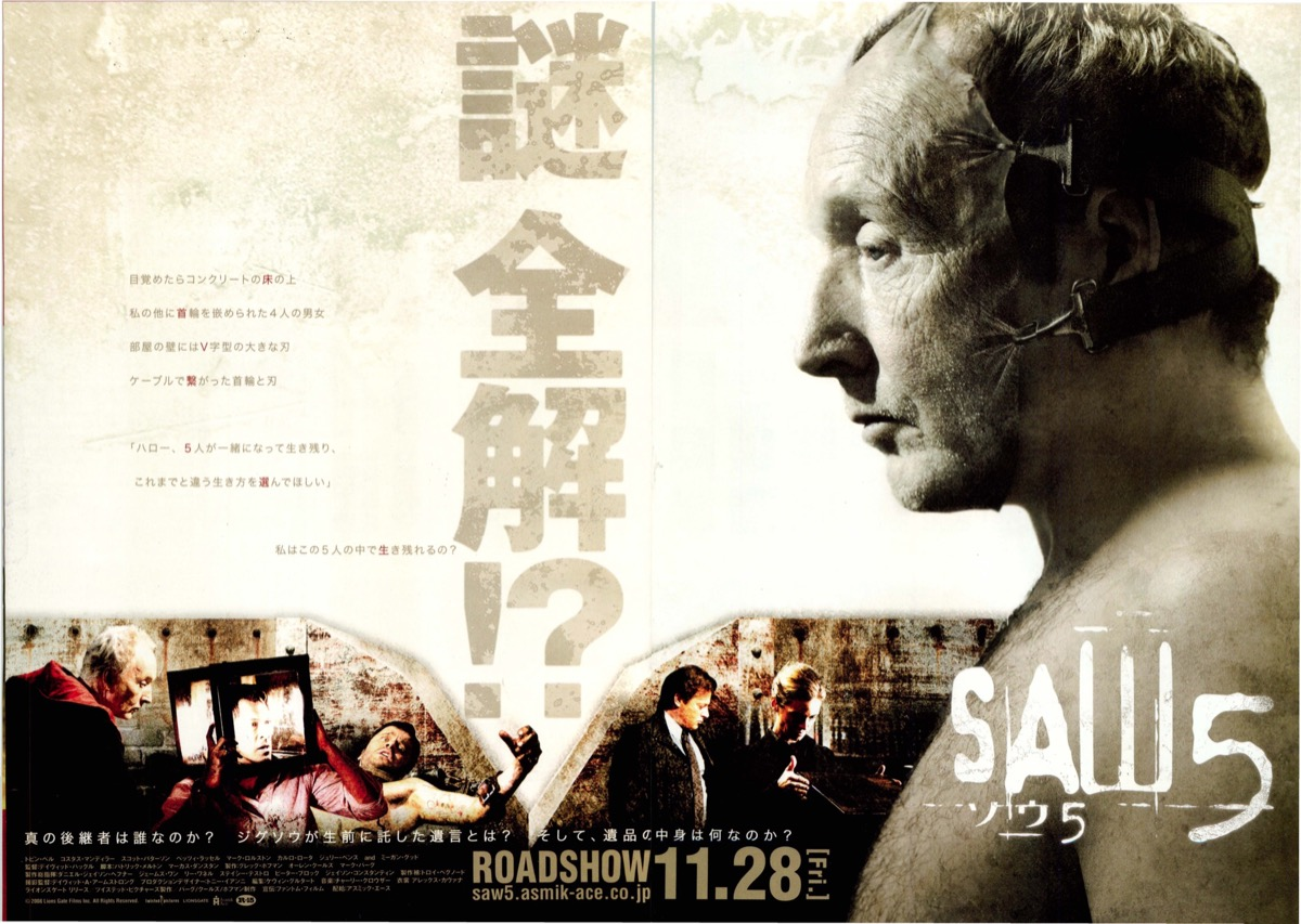 SAW5 ソウ5