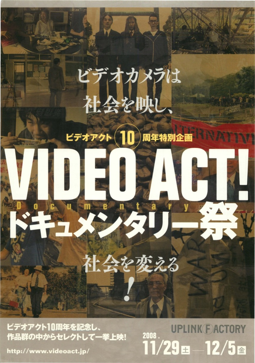 VIDEO ACT! ドキュメンタリー祭
