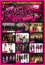 K-POP DREAM CONCERT History'07~'09