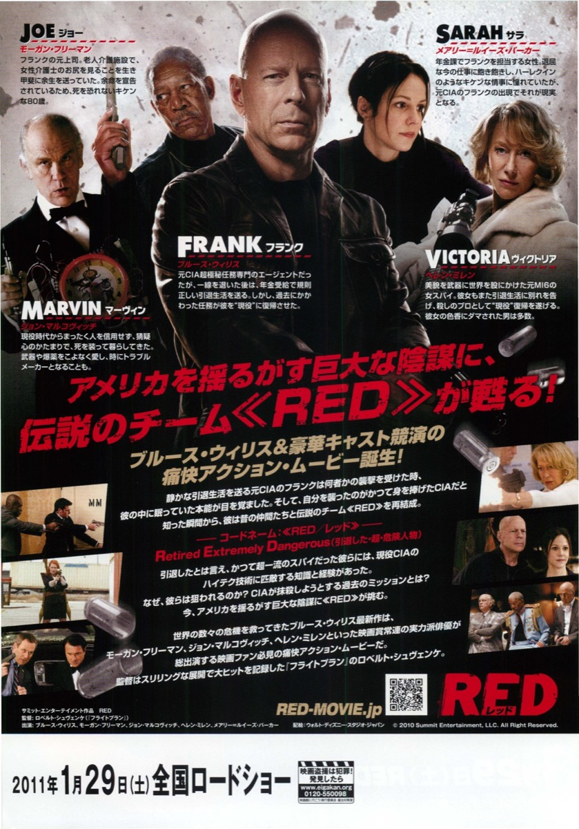 RED レッド