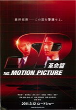 SP the MOTION PICTURE 革命編