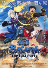 劇場版戦国BASARA–The Last Party-–