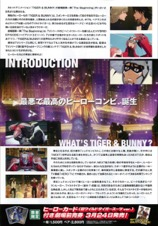 劇場版 TIGER & BUNNY The Beginning