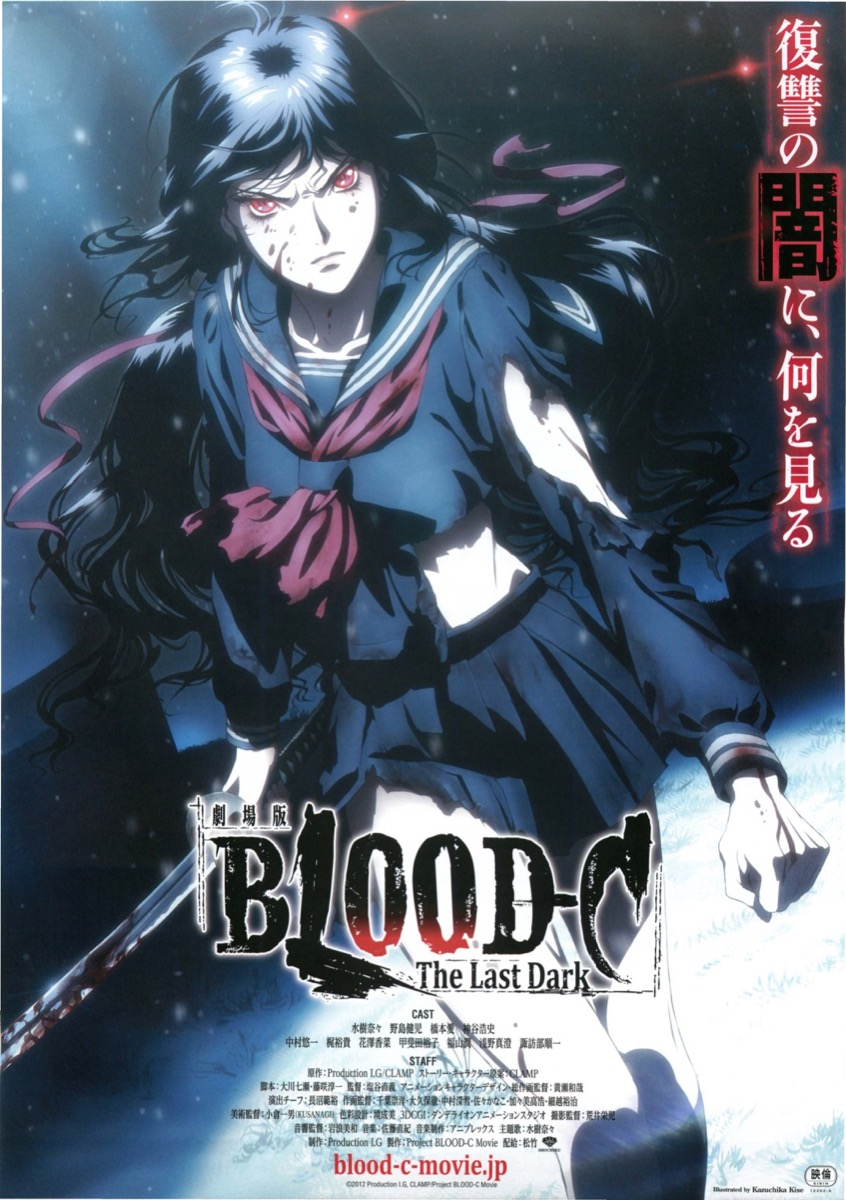 劇場版BLOOD-C The Last Dark