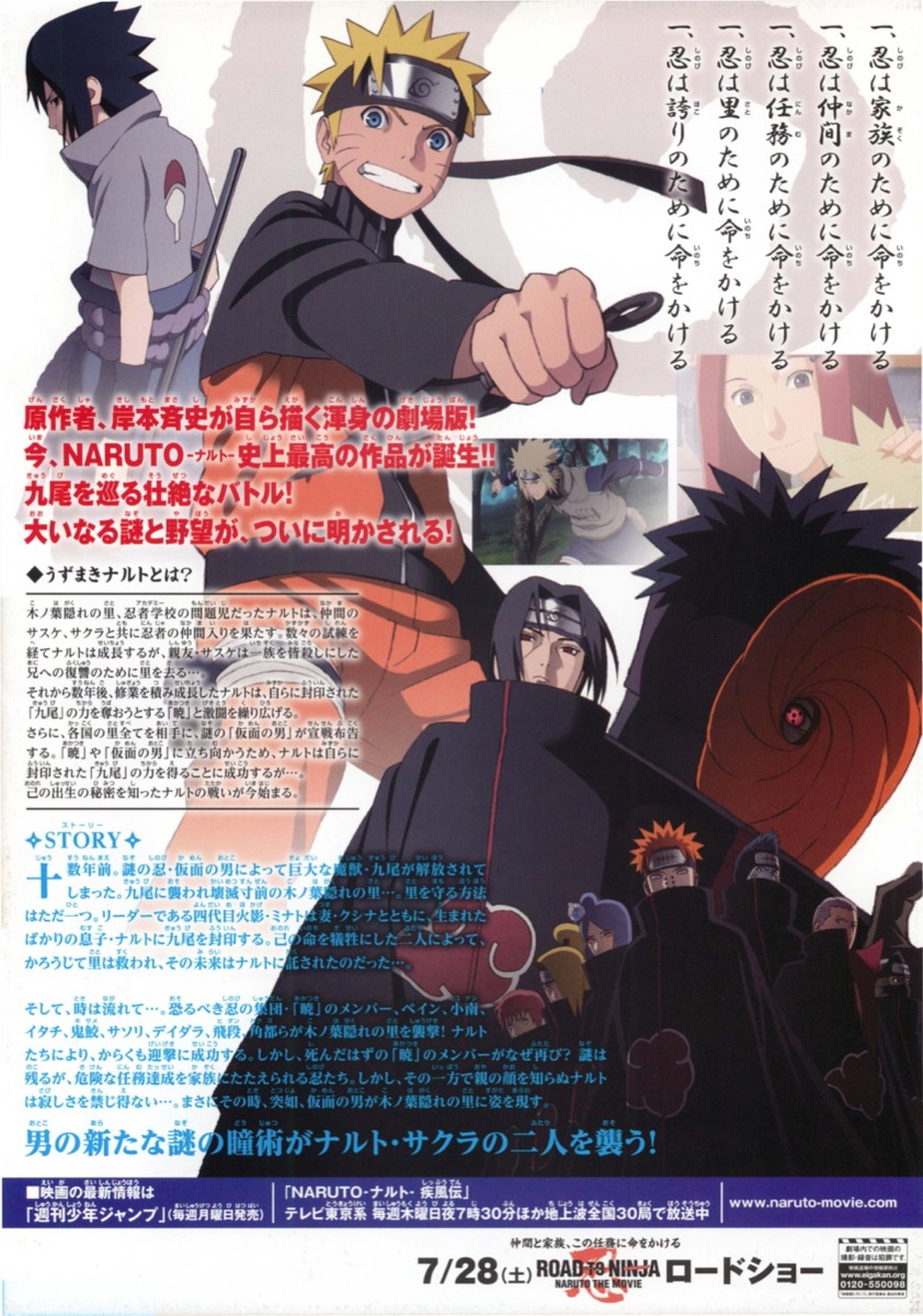 劇場版NARUTO ROAD TO NINJA