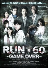RUN60 -GAME OVER-