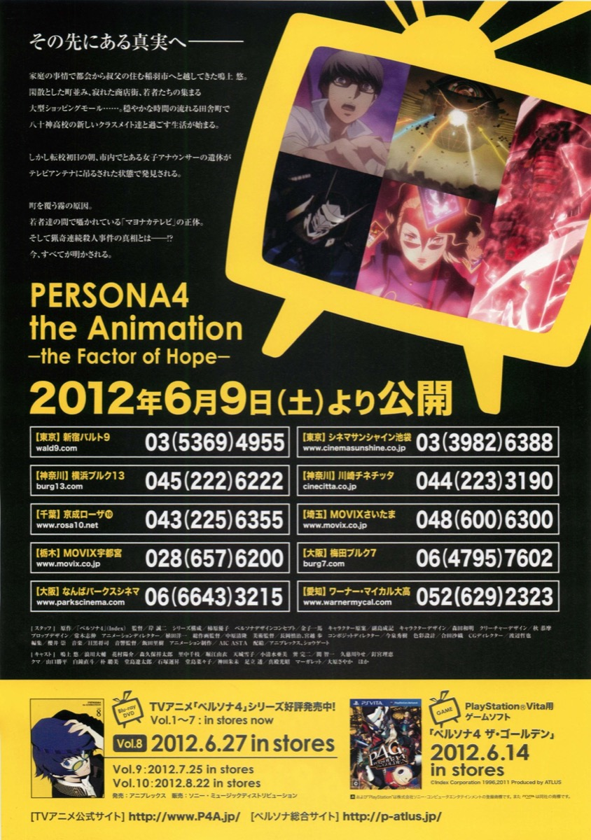 PERSONA4 the Animation -the Favtor of Hope-