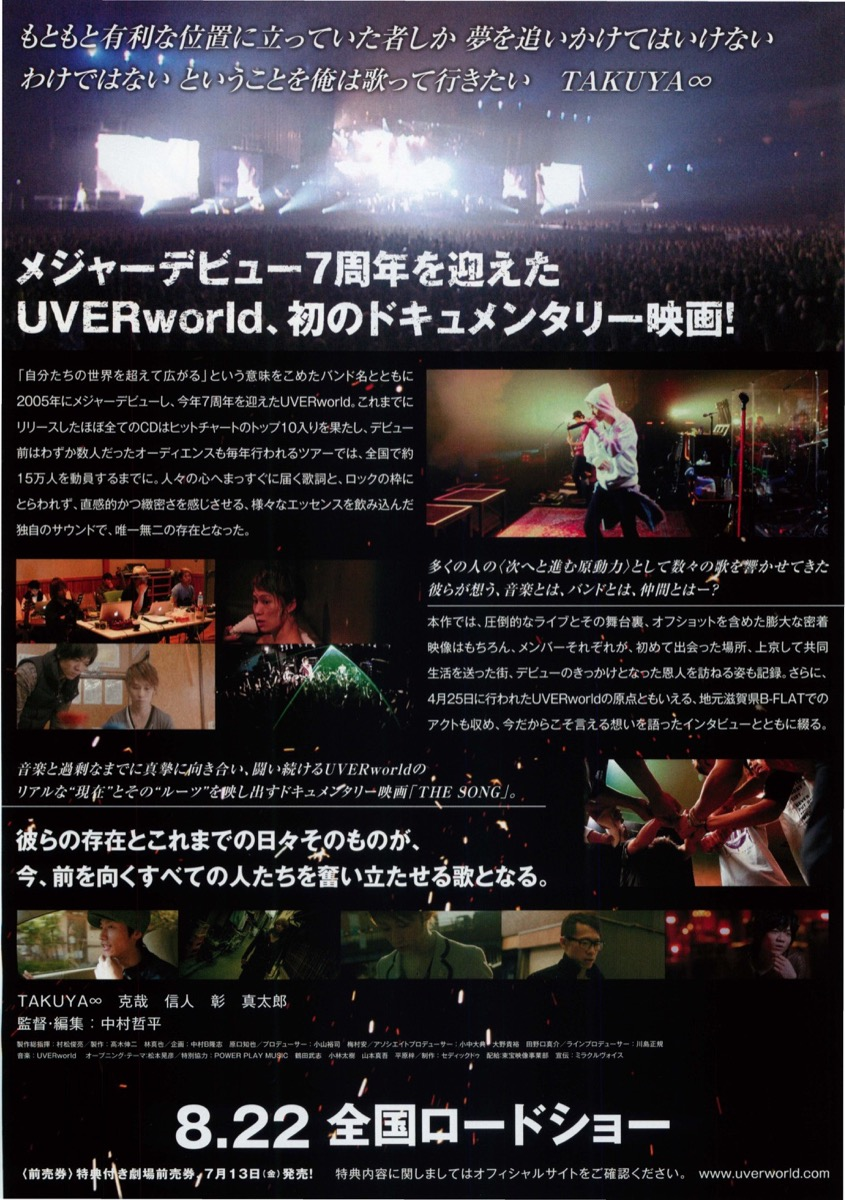 UVERworld DOCUMENTARY THE SONG