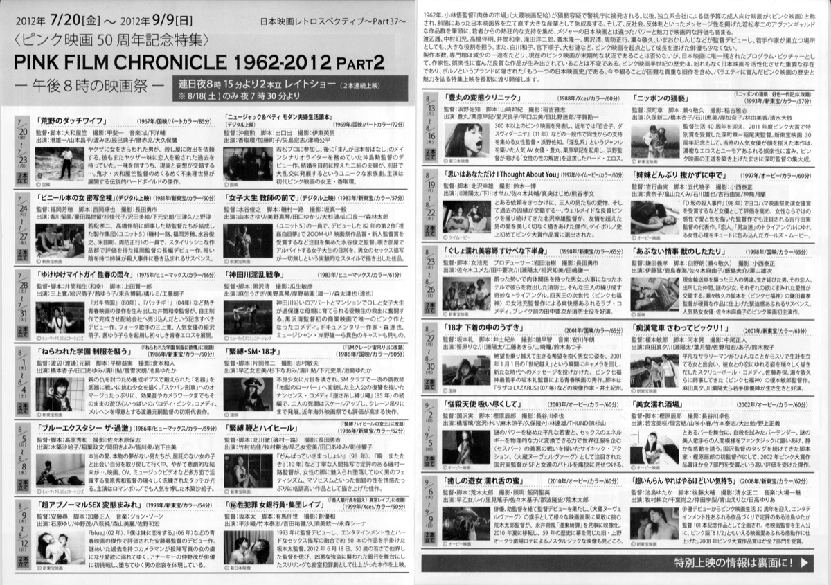 <ピンク映画50周年記念特集>PINK FILM CHRONICLE 1962-2012 Part2 ―午後8時の映画祭―