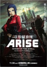 攻殻機動隊ARISE GHOST IN THE SHELL border:2 Ghost Whispers