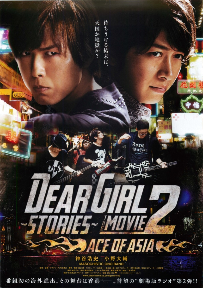 Dear Girl ~Stories~ THE MOVIE 2 ACE OF ASIA