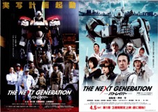 THE NEXT GENERATION-パトレイバー-
