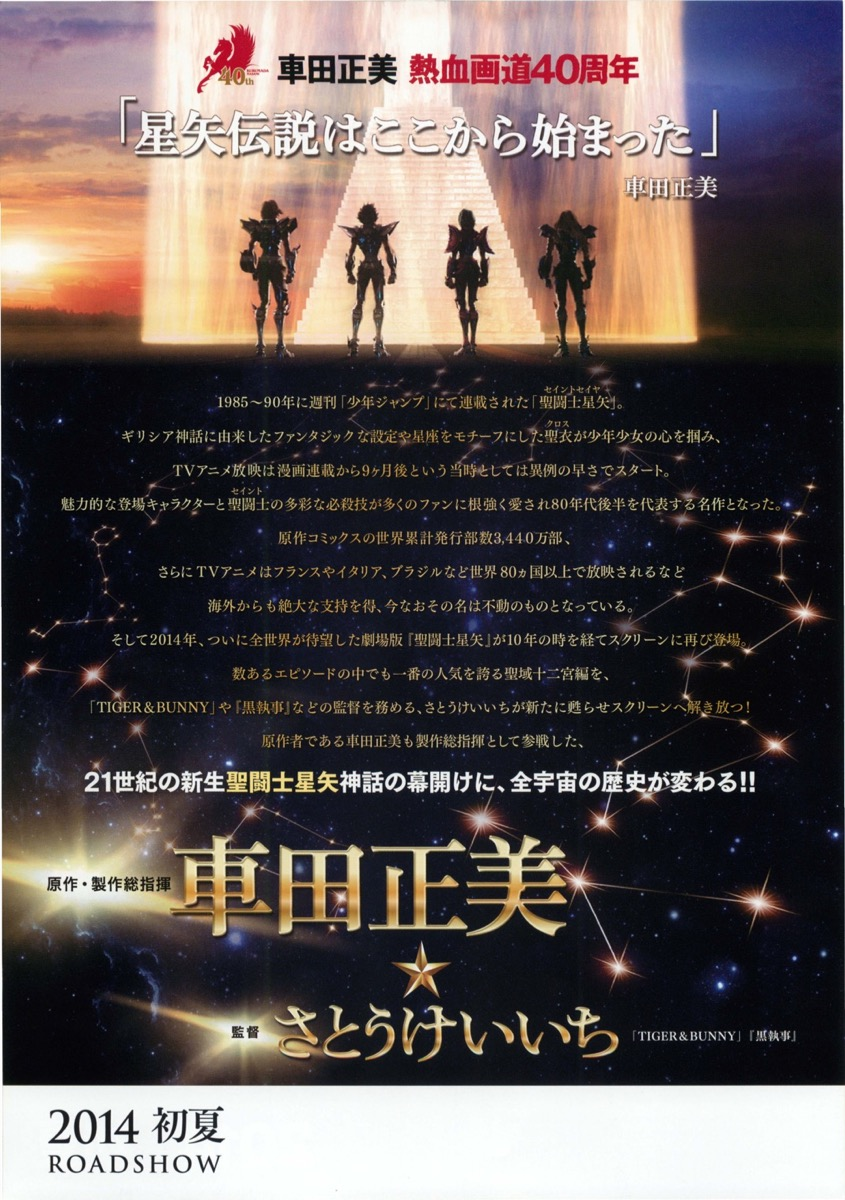 聖闘士星矢 LEGEND of SANCTUARY