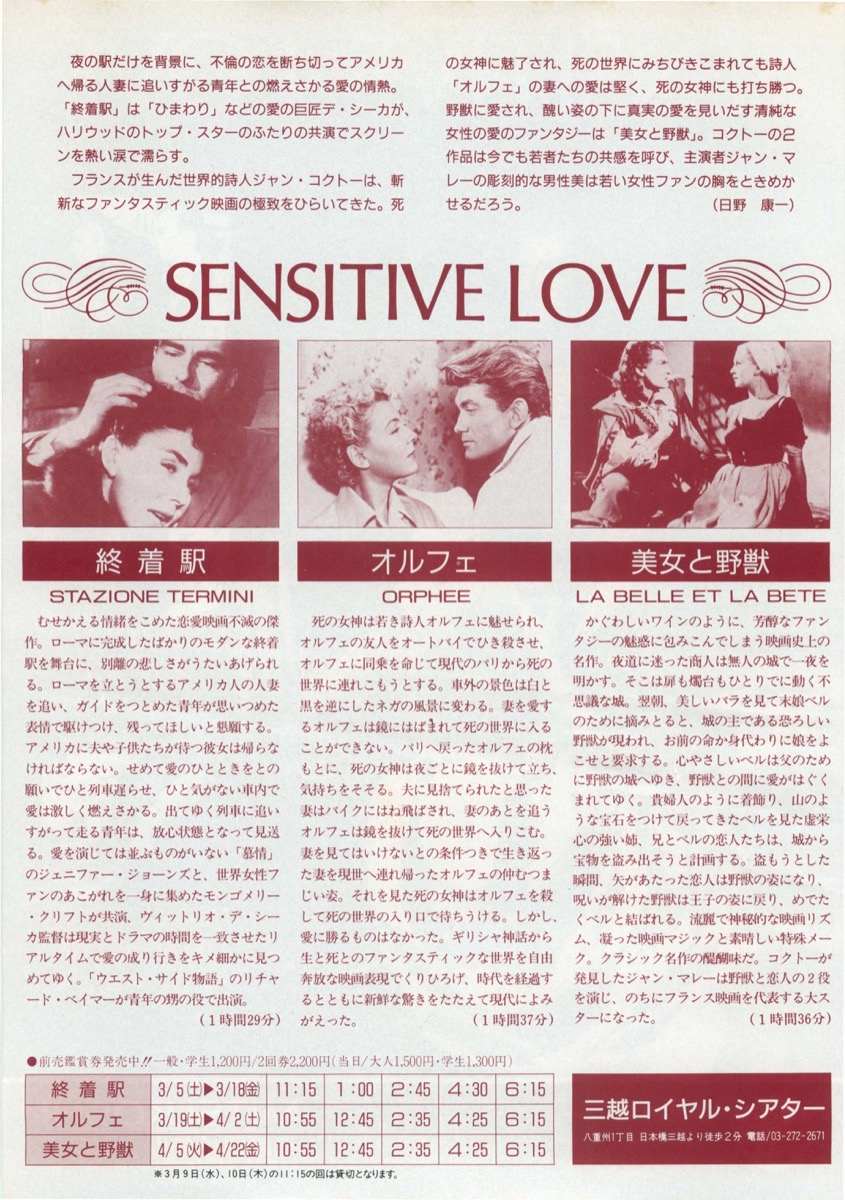 SENSITIVE LOVE