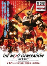 THE NEXT GENERATION—パトレイバー—