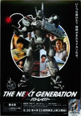 THE NEXT GENERATION―パトレイバー―