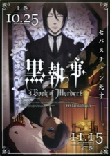 黒執事 Book oF Murder