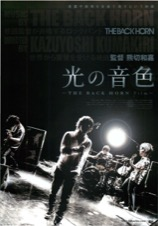 光の音色 THE BACK HORN Film