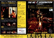 THE NEXT GENERATION —パトレイバー—