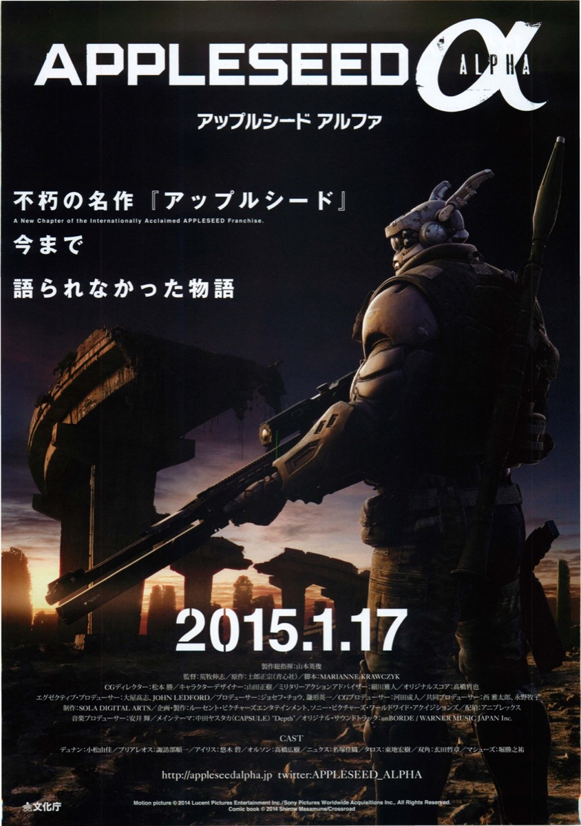 APPLESEED a