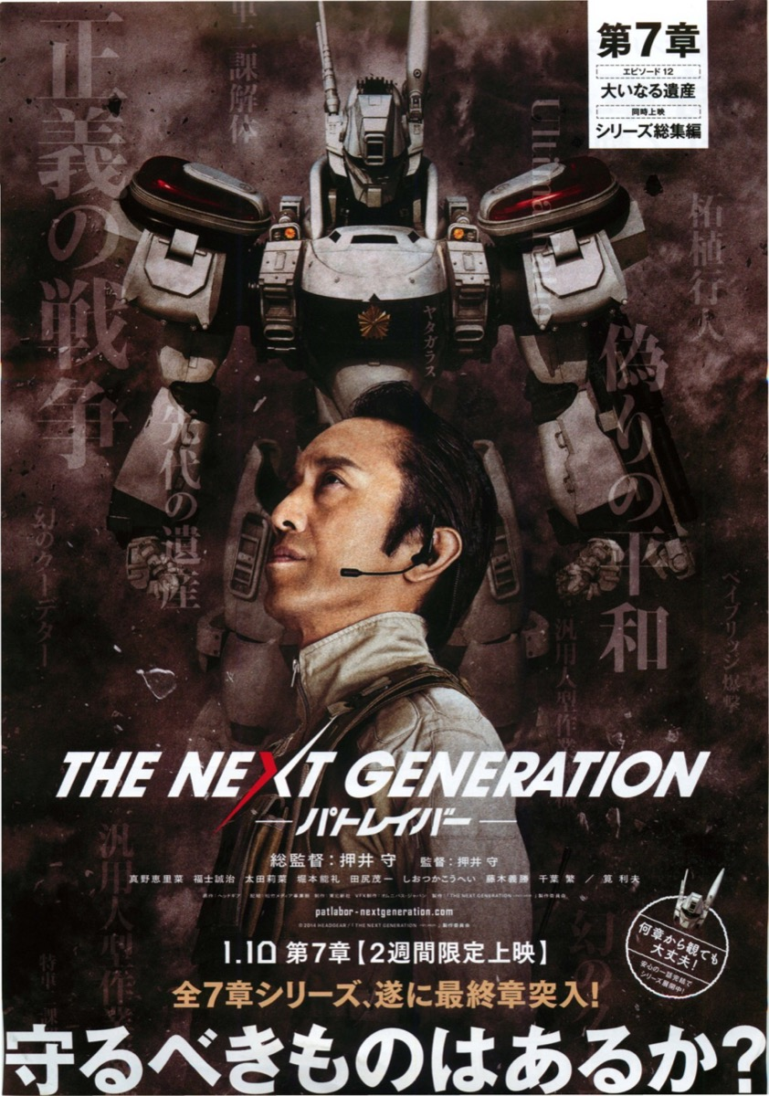 THE NEXT GENERATION —パトレイバー
