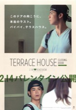 TERRACE HOUSE CLOSING DOOR