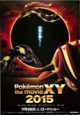 Pokemon the movie XY 2015