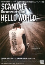 "SCANDAL""Documentary film「HELLO WORLD」"""