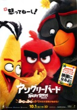 アングリーバード THE ANGRY BIRDS MOVIE