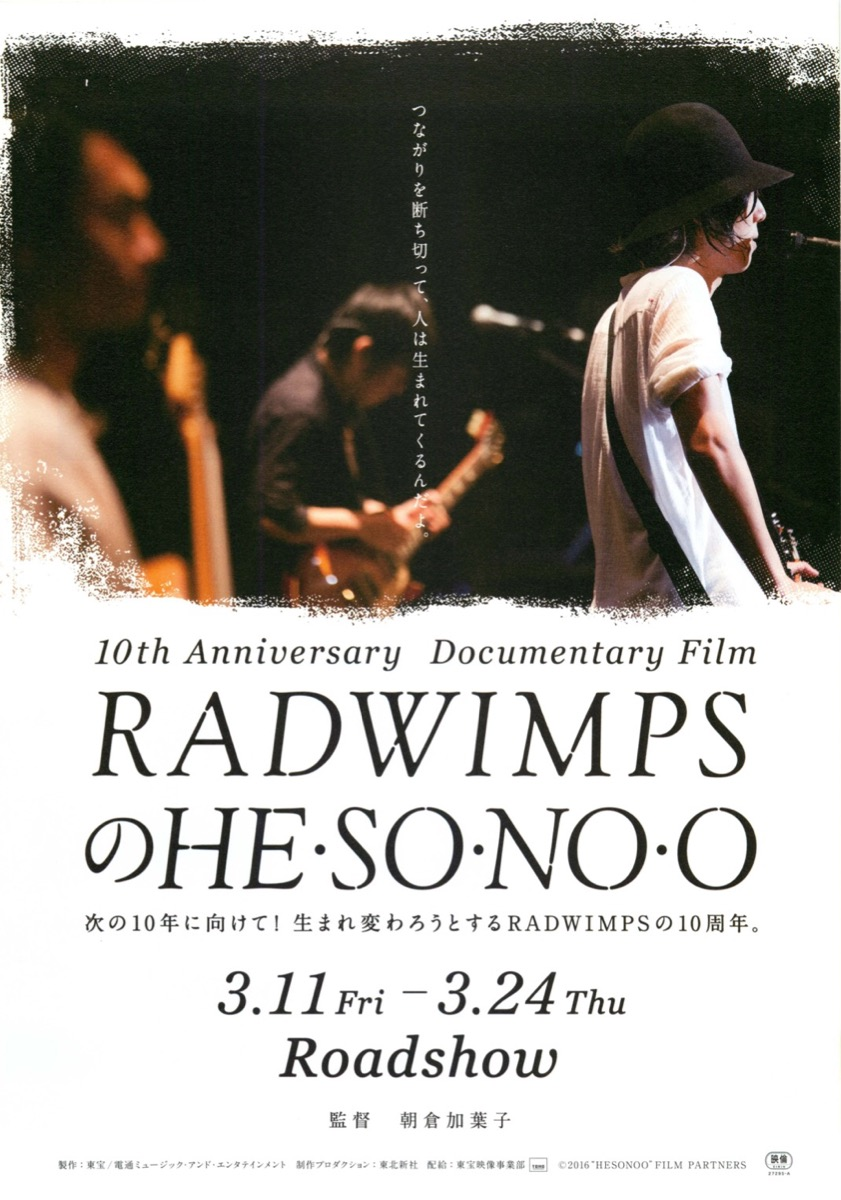 10th Anniversary Documentary Film RADWIMPSのHE・SO・NO・O