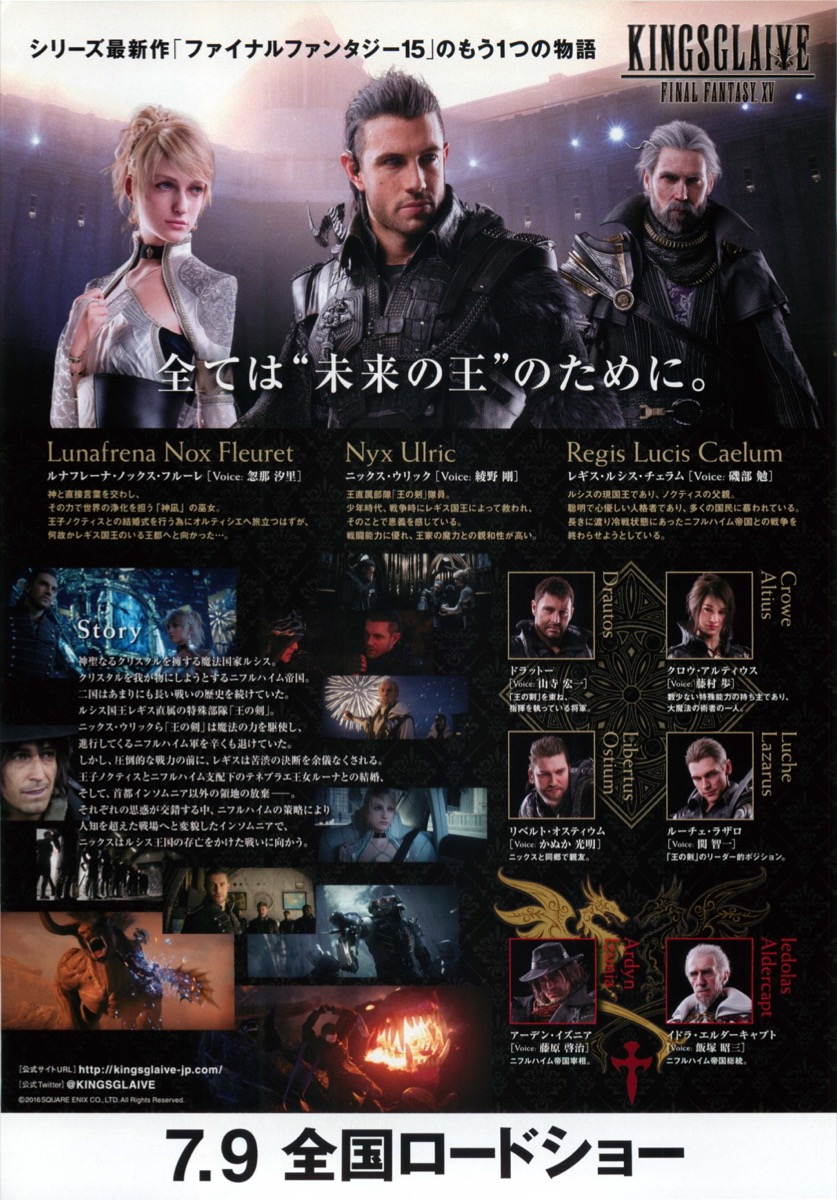 KINGSGLAIVE FINAL FANTASY.ⅩV