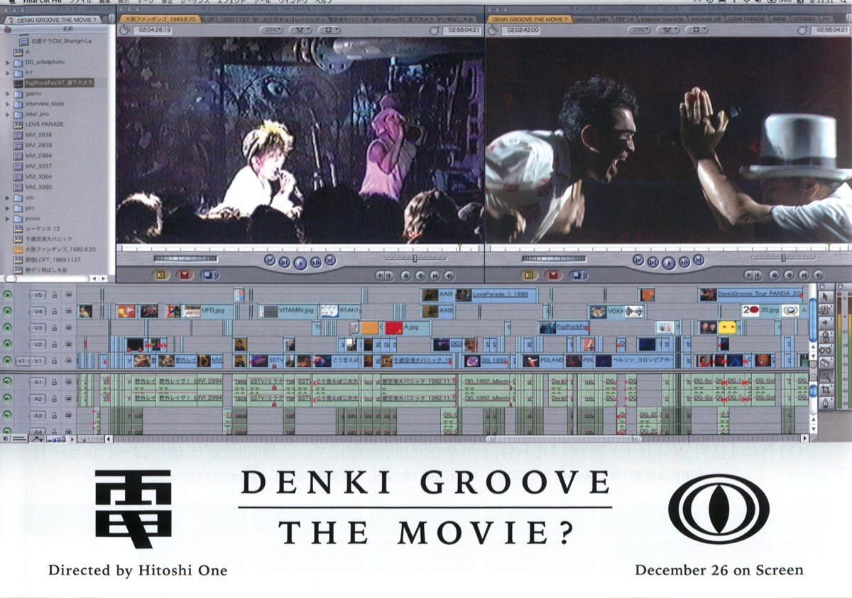 DENKI GROOVE THE MOVIE?