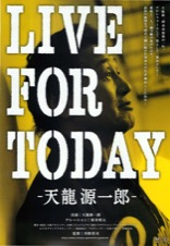 LIVE FOR TODAY-天龍源一郎ー