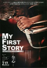 MY FIRST STORY DOCUMENTARY FILM ―全心―(