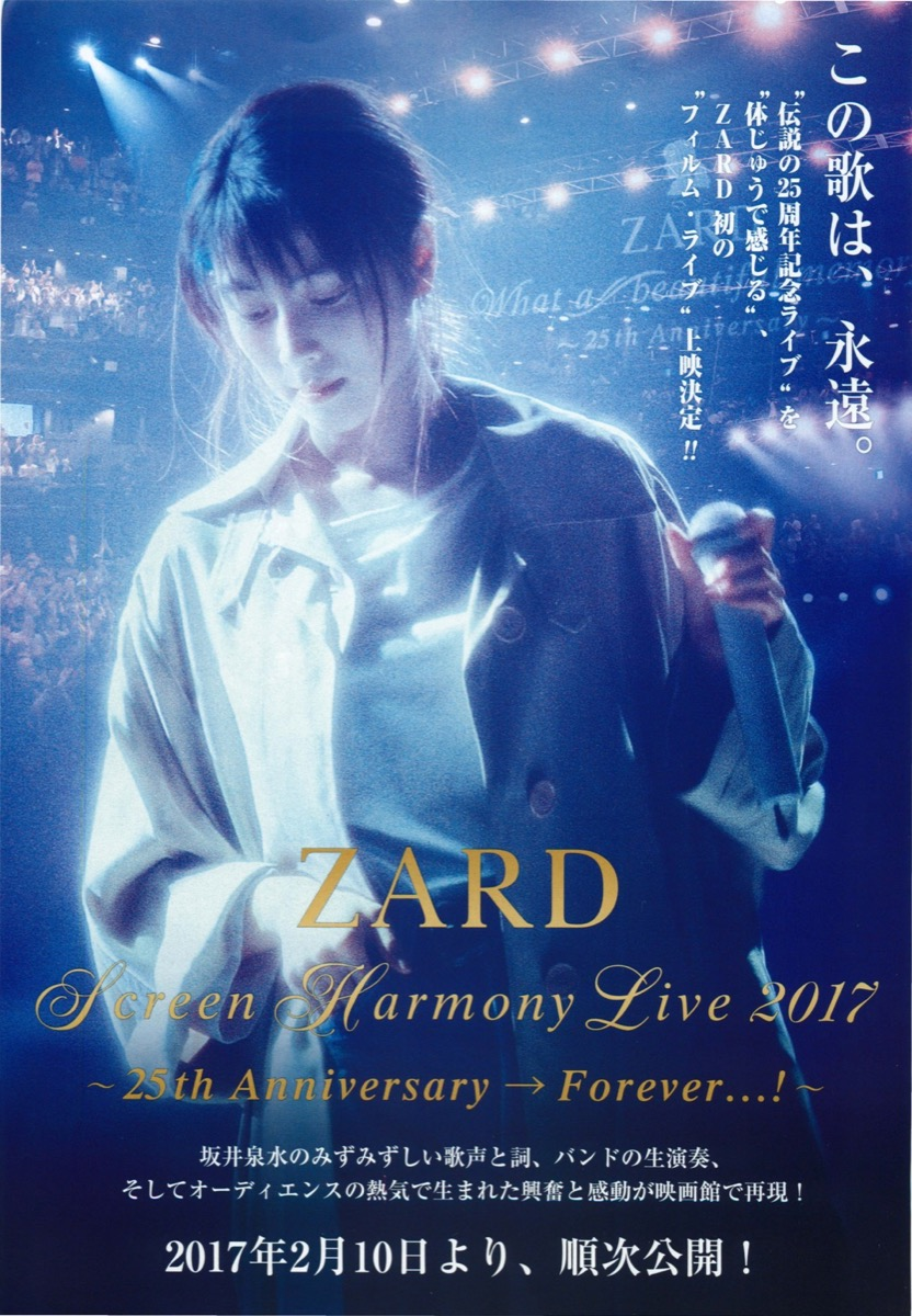 ZARD Screen Harmony Live ~25th Anniversary → Forever...!~