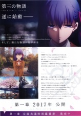 劇場版「Fate /stay night [ Heaven'sFeel ]」第一章