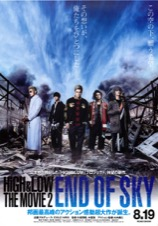 HiGH&LOWTHEMOVIE2ENDOFSKY