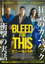 BLEED FOR THIS ビニー/信じる男