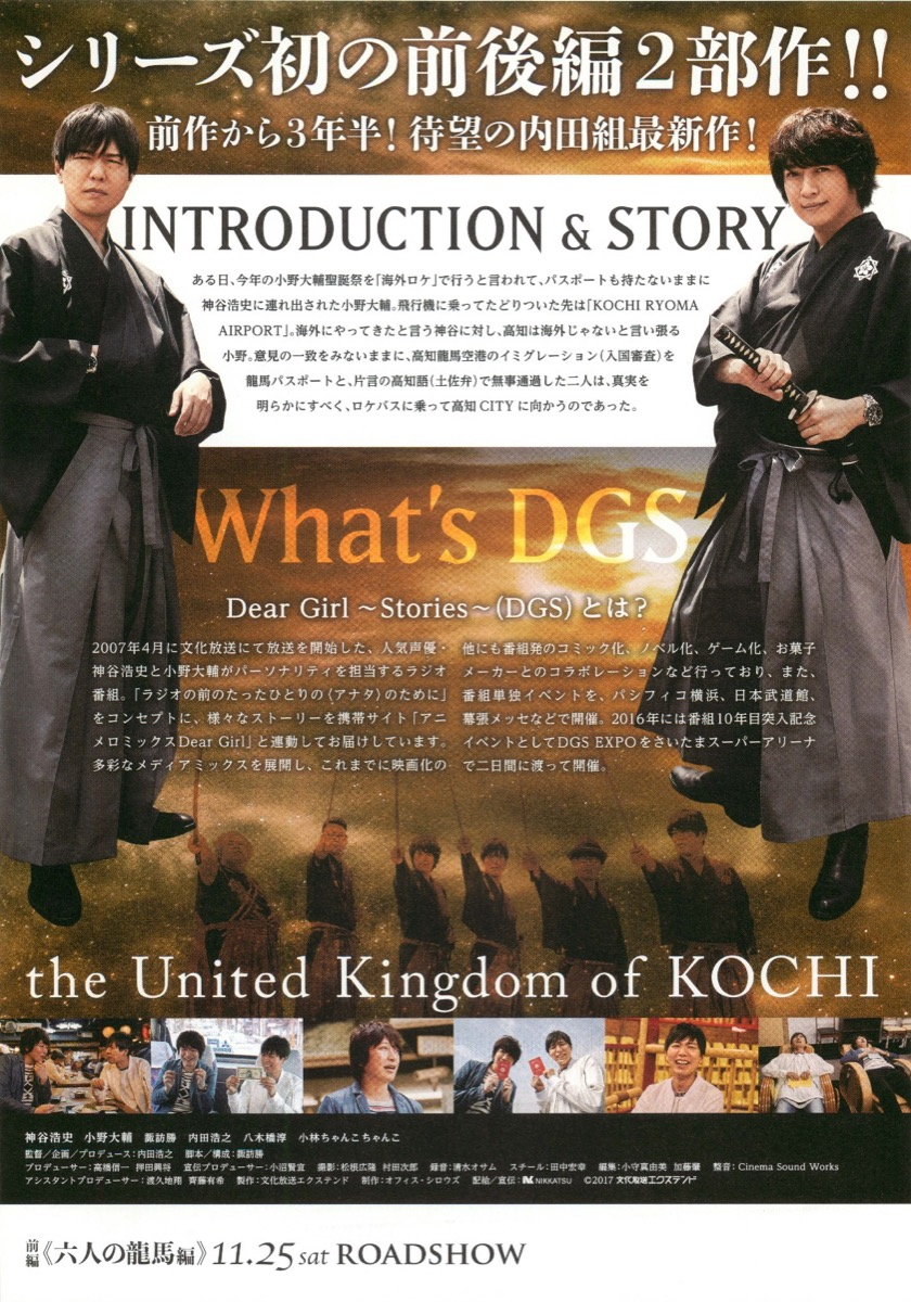 DEAR GIRL〜Stories〜THE MOVIE3 the United Kingdom of KOCHI 六人の龍馬編