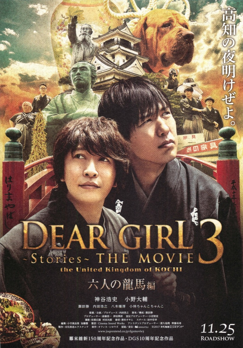DEAR GIRL~Stories~ THE MOVIE3 the United kingdom of KOCHI 六人の龍馬編/蒼の継承編