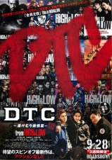 DTC-湯けむり純情編- from HiGH&LOW