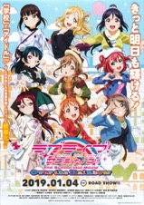 ラブライブ!サンシャイン‼︎ The School Idol Movie Over The Rainbow